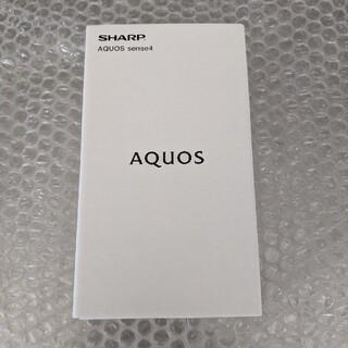 AQUOS - AQUOS sense4 sh-m15 ブラック 新品・未開封品