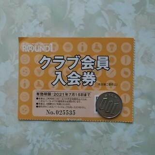 ラウンドワン株主優待クラブカード入会券7枚(ボウリング場)