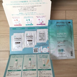 MINON - MINON★保湿マスク、他 敏感肌・混合肌ライン