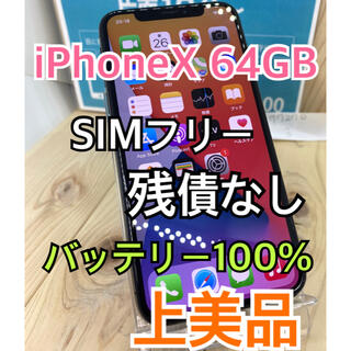 Apple - 【A】【100%】iPhone X Gray 64 GB SIMフリー 本体