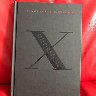 シャイニー(SHINee)のSHINee ジョンヒョン 「X-INSPIRATION」写真集(アイドルグッズ)