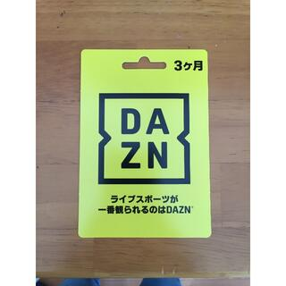 DAZN3ヶ月分視聴カード(その他)