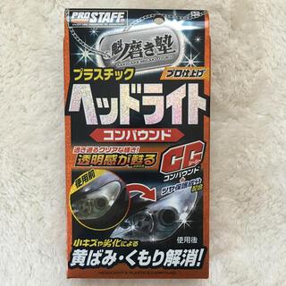 魁 磨き塾 ヘッドライトコンパウンド(メンテナンス用品)