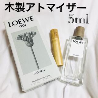 ロエベ(LOEWE)のロエベ LOEWE 香水 ウーマン オードパルファム 001 woman 5ml(ユニセックス)