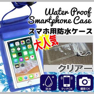 アイフォーン(iPhone)の★送料無料★スマホ用★ 完全防水ケース クリアー(モバイルケース/カバー)