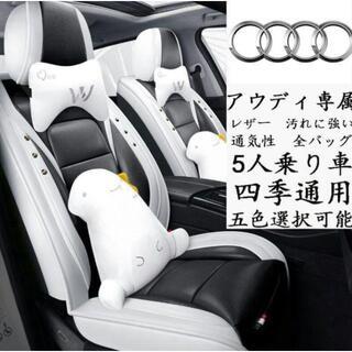 新作アウディ 黒 Audi 四季通用汚れに強い 通気性自動車内装シートカバー(車内アクセサリ)