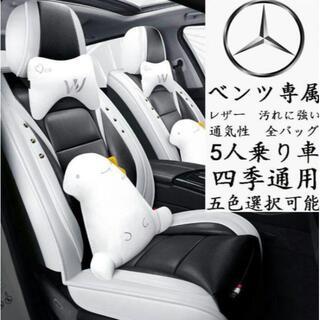 新作ベンツ 黒 四季通用 通気性 自動車内装シートカバー(車内アクセサリ)