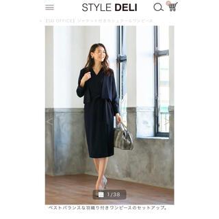 STYLE DELI - ☆値下げ☆(新品タグ付き)ジャケット付きカシュクールワンピース
