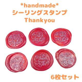 シーリングスタンプ Thankyou 6枚セット(カード/レター/ラッピング)