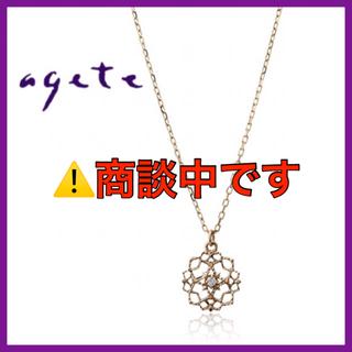 agete - 【アガットファースト】限定品 K10ネックレス ダイヤモンド