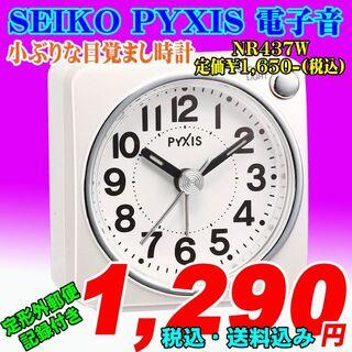 セイコー(SEIKO)のSEIKO 電子音目覚時計 NR437W 定価¥1,650-(税込)新品(置時計)