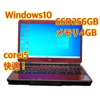 ☆NEC快適ノートパソコン win10 メモリ4GB SSD256GB