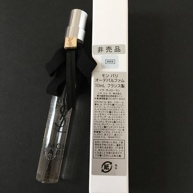 Yves Saint Laurent Beaute(イヴサンローランボーテ)のモンパリ 10ml コスメ/美容の香水(香水(女性用))の商品写真