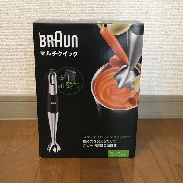 BRAUN(ブラウン)のBRAUN ハンドブレンダー MQ700 マルチクイック7 スマホ/家電/カメラの調理家電(調理機器)の商品写真