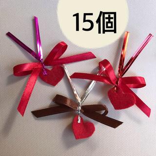 フェルトハート付きリボン♡15個 赤・茶(カード/レター/ラッピング)