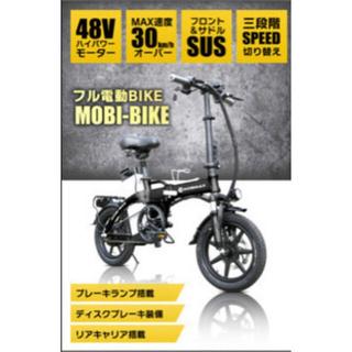フルアシスト電動自転車 MOBIMAX
