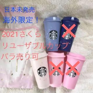 Starbucks Coffee - 希少!海外限定 スタバ さくら リユーザブルカップ 5個セット