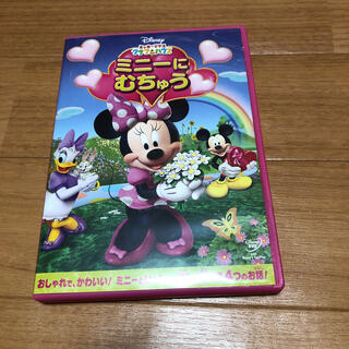 Disney - ミッキーマウス クラブハウス/ミニーに むちゅう DVD