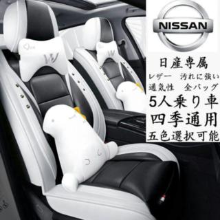 新作 NISSAN 四季通用 通気性 自動車内装シートカバー(車内アクセサリ)