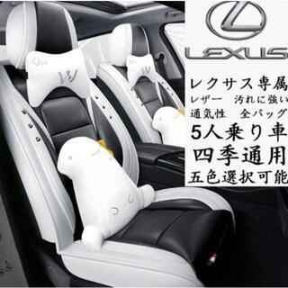 新作レクサス 四季通用 通気性 自動車内装シートカバー(車内アクセサリ)