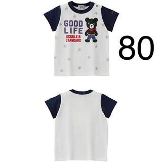 ダブルビー(DOUBLE.B)の『新品』ミキハウスダブルB日本製半袖Tシャツ80サイズ(Tシャツ)
