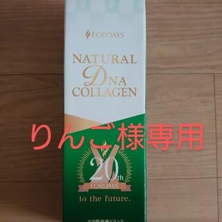 【新品、未開封】フォーデイズ ナチュラル DNコラーゲン 核酸ドリンク 1本