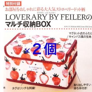 フェイラー(FEILER)の美人百花2021年3月号付録 フェイラー収納ボックス 2個セット(小物入れ)