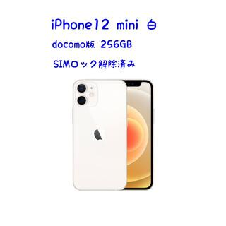 Apple - docomo版 iPhone12 mini 白 256GB SIMロック解除品