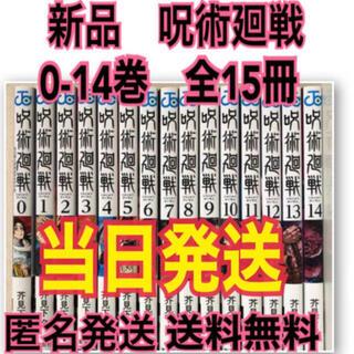 集英社 - 新品 呪術廻戦 全巻 0〜14巻 全巻セット じゅじゅつかいせん  呪術回戦