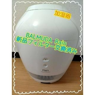 バルミューダ(BALMUDA)の 新品フィルター付き バルミューダ 気化式加湿器(加湿器/除湿機)