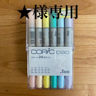 新品★コピック★copic ciao★24色(カラーペン/コピック)