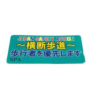 さや姉様専用 マグネット ステッカー  japansafety NPA(小道具)
