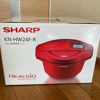 SHARP - 新品未開封 ヘルシオ ホットクック KN-HW24F-R レッド