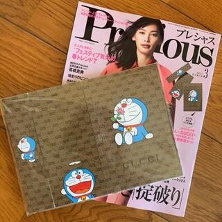 小学館 - Precious 3月号 & グッチ ドラえもん 便箋 3種