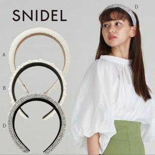 snidel - snidel バリエカチューシャ パールカチューシャ カチューシャ スナイデル