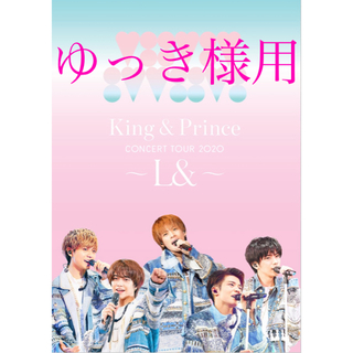 Johnny's - キンプリ king&prince DVD  DISK1本編のみ 2020 L&