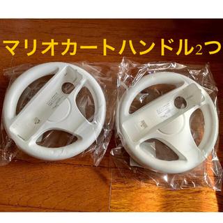 ニンテンドウ(任天堂)のマリオカート ハンドル2つセット(家庭用ゲームソフト)