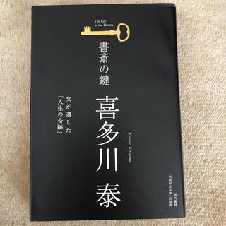 書斎の鍵 父が遺した「人生の奇跡」(文学/小説)