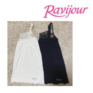 ラヴィジュール(Ravijour)のRavijour  ラヴィジュール  キャミソール 2枚(ルームウェア)