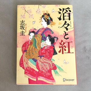 滔々と紅(文学/小説)
