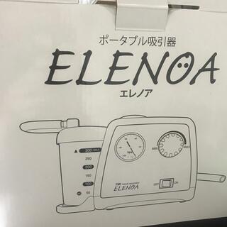 ポータブル吸引器 エレノア 新品未使用品