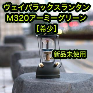 ペトロマックス(Petromax)の新品 Vapalux M320 ヴェイパラックス ランタン ケロシン 灯油(ライト/ランタン)