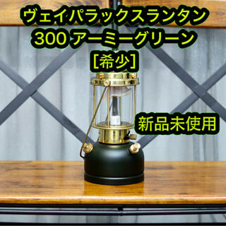 ペトロマックス(Petromax)の新品 Vapalux 300 ヴェイパラックス ランタン ケロシン 灯油(ライト/ランタン)