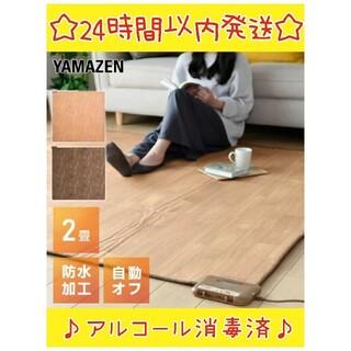 ヤマゼン(山善)のYAMAZEN フローリング調 ホットカーペット 2畳 山善 電気カーペット(ホットカーペット)