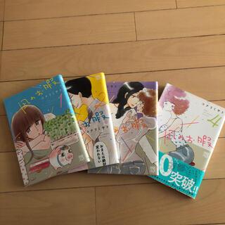 凪のお暇 1〜4巻セット