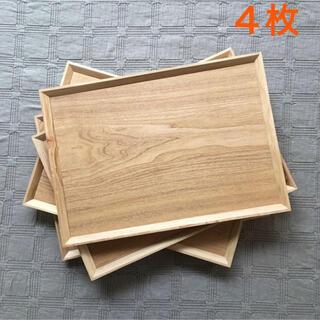 ムジルシリョウヒン(MUJI (無印良品))の【天然素材】カフェトレイ 木製トレイ 4枚(テーブル用品)