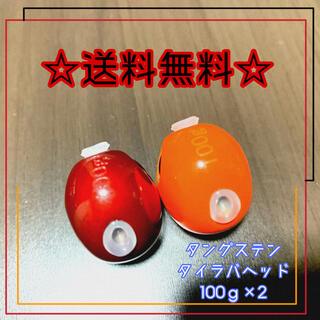 ☆送料無料☆タングステン☆タイラバヘッド☆100g×2☆レッド&オレンジ☆(釣り糸/ライン)