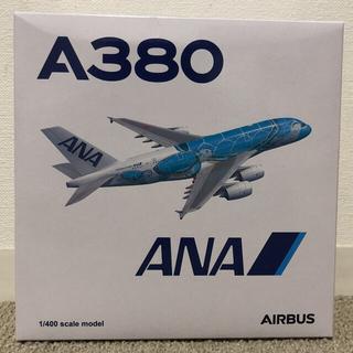 エーエヌエー(ゼンニッポンクウユ)(ANA(全日本空輸))の【値下げしました!】ANA A380(AIRBUS) ※非売品(模型/プラモデル)
