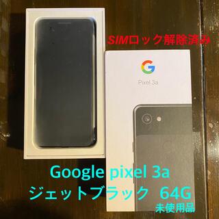 Google Pixel - Google pixel 3a ジェットブラック