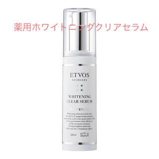 ETVOS - エトヴォス 薬用ホワイトニングクリアセラム 50ml ETVOS